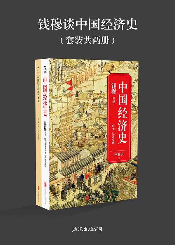 钱穆谈中国经济史(套装共两册)