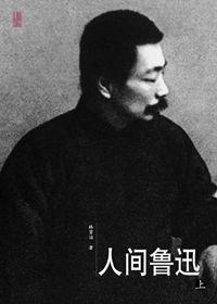 人间鲁迅(上、下)