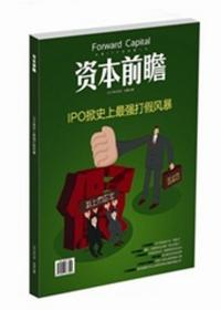 《资本前瞻》2013年3月刊 总第九期