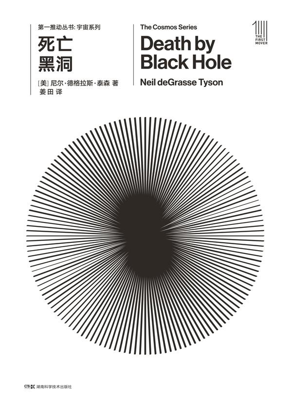 第一推动丛书:宇宙系列·死亡黑洞