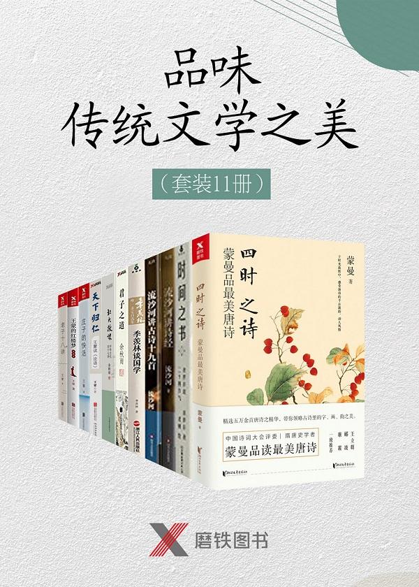 品味传统文学之美(套装11册)