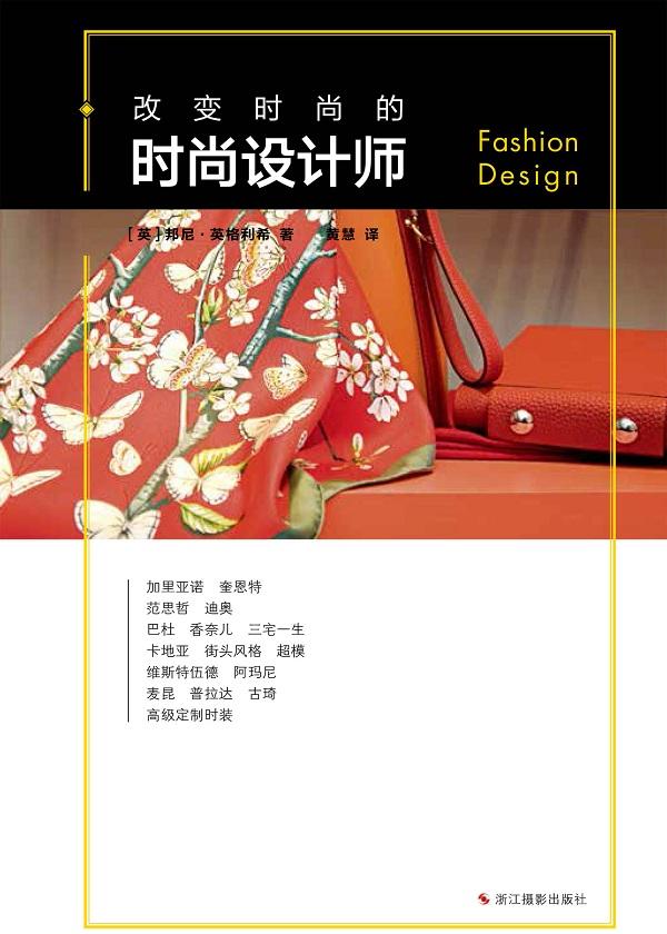 改变时尚的时尚设计师(改变系列)