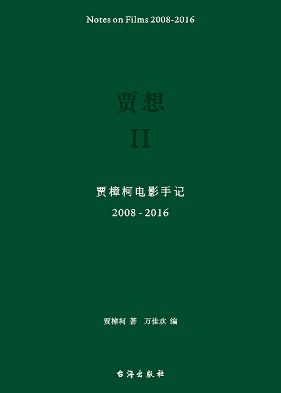 贾想Ⅱ:贾樟柯电影手记2008-2016