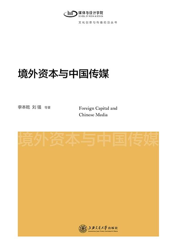 境外资本与中国传媒(文化创意与传播前沿丛书)