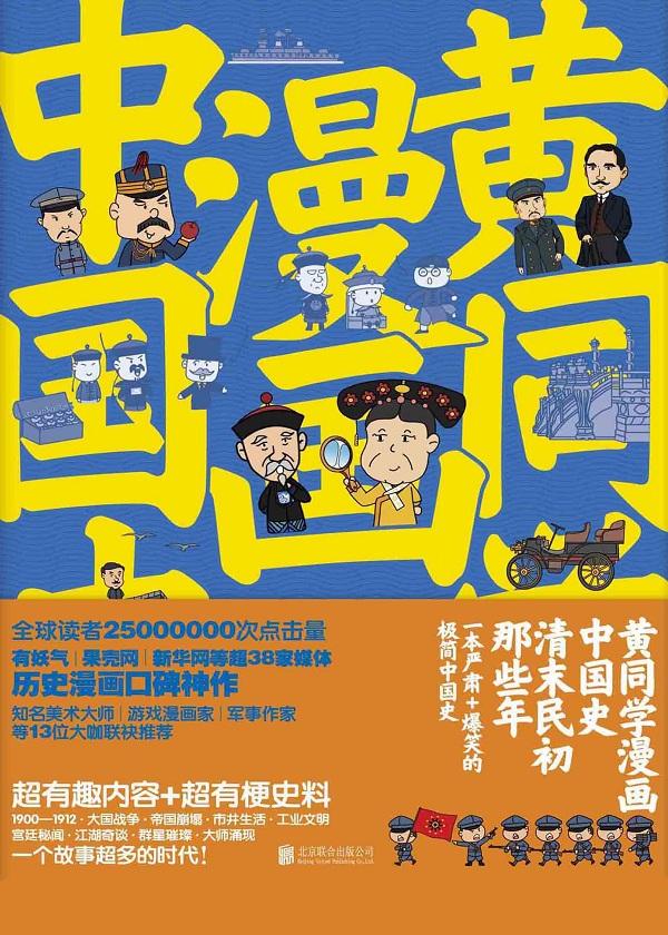 黄同学漫画中国史:清末民初那些年