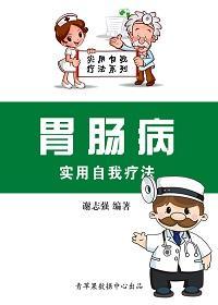 胃肠病实用自我疗法