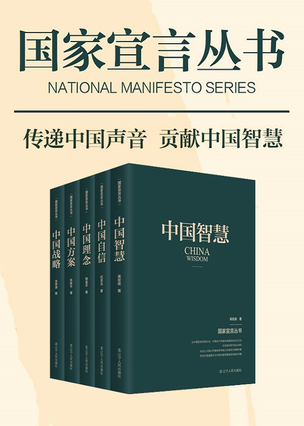 国家宣言丛书(套装5册):传递中国声音,贡献中国智慧,提供中国方案
