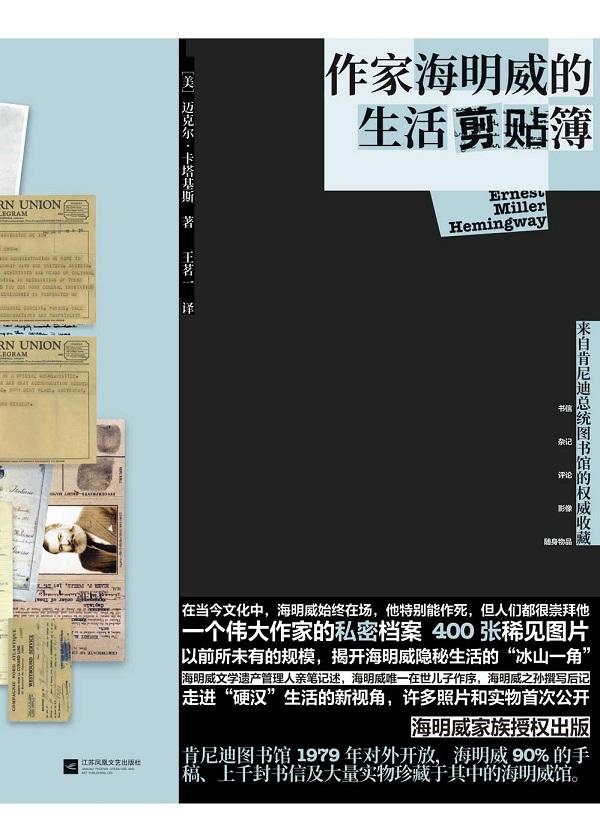 作家海明威的生活剪贴簿:来自肯尼迪总统图书馆的权威收藏}