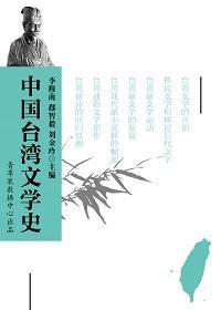中国台湾文学史