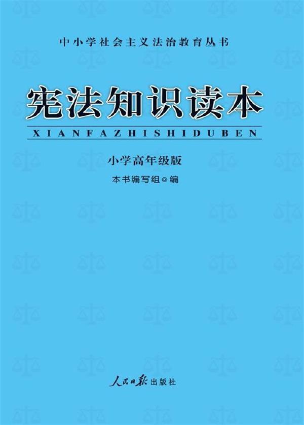 宪法知识读本·小学高年级版(修订版)