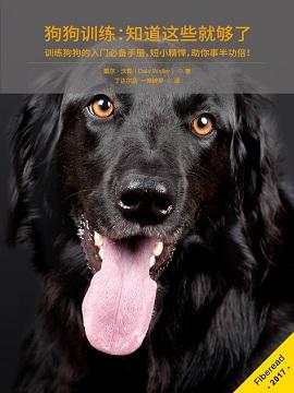 狗狗训练:知道这些就够了
