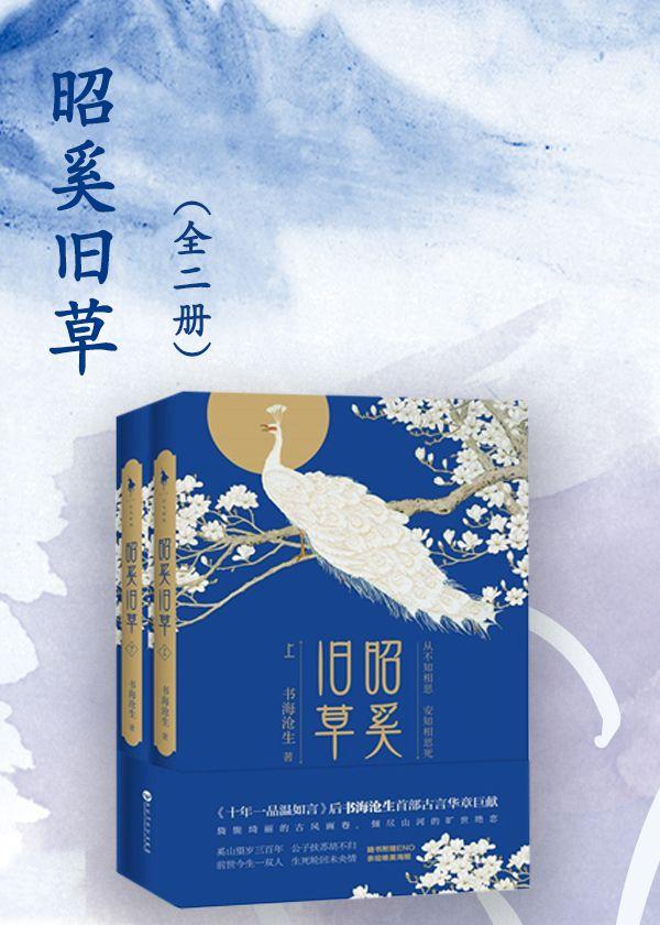 昭奚旧草(全二册)