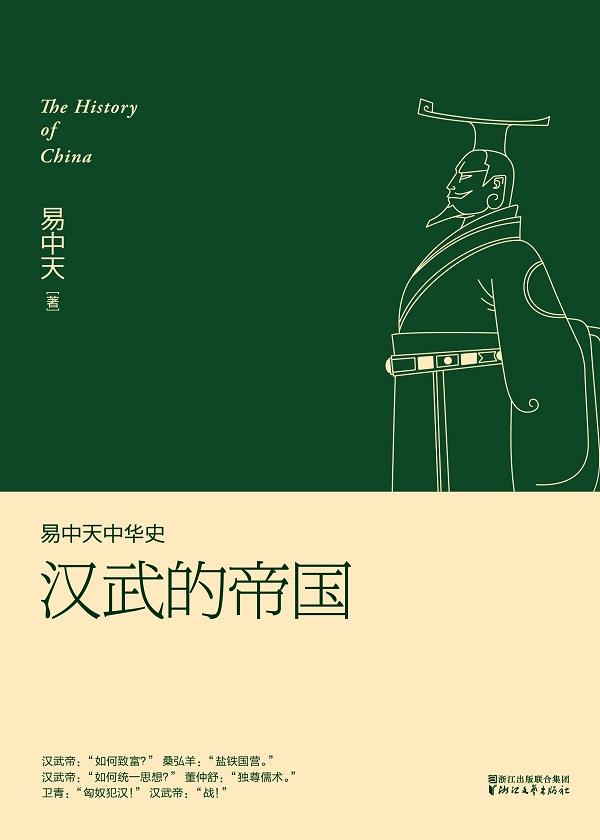 汉武的帝国(易中天中华史8)
