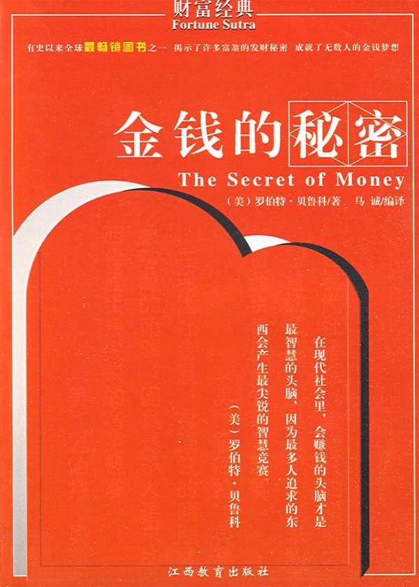 社科精品书——金钱的秘密