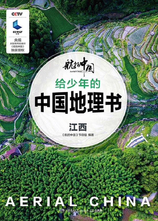 航拍中国:给少年的中国地理书·江西
