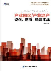 产业园区/产业地产:规划、招商、运营实战