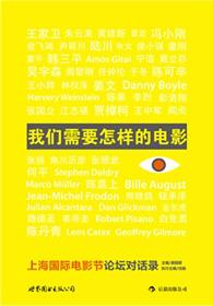 我们需要怎样的电影 :上海国际电影节论坛对话录