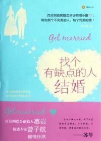 找个有缺点的人结婚