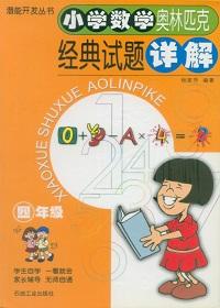 小学数学奥林匹克经典试题详解(四年级)