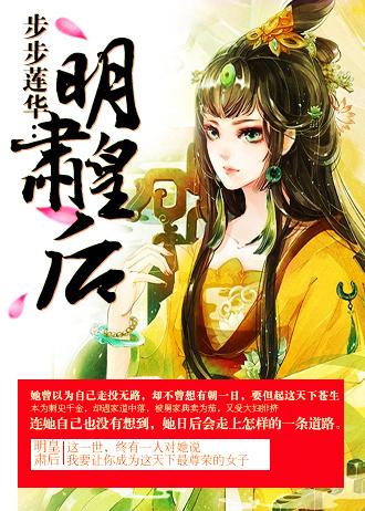 步步莲华:明肃皇后