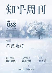知乎周刊・冬夜读诗(总第 063 期)