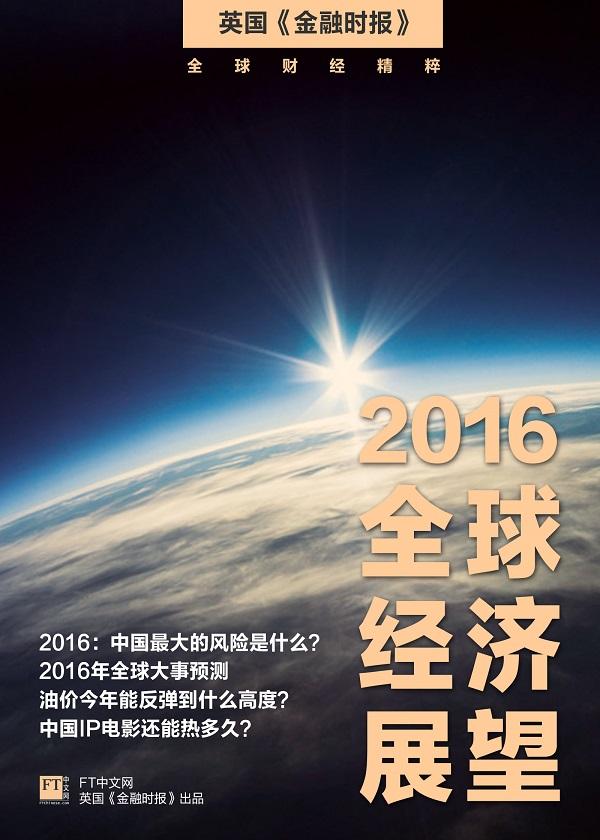 2016年全球经济展望