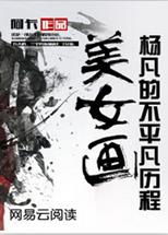 美女画:杨凡的不平凡历程