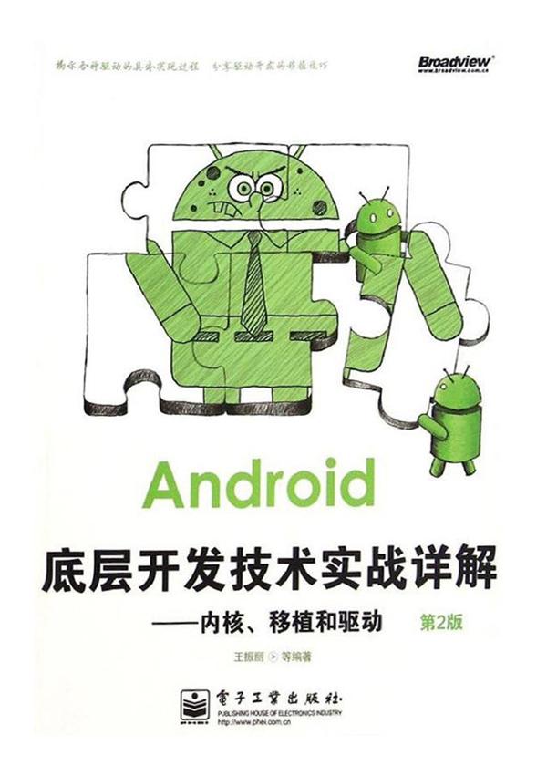 Android底层开发技术实战详解:内核、移植和驱动(第2版)