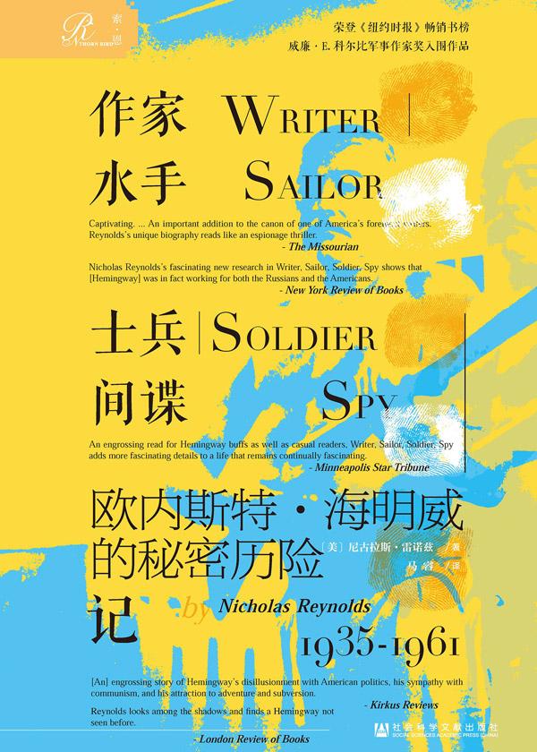 作家、水手、士兵、间谍:欧内斯特·海明威的秘密历险记,1935-1961