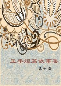 瓯越作家精品系列丛书·王手短篇故事集