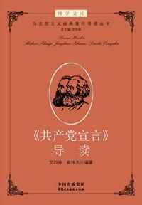 共产党宣言(马克思主义经典著作导读丛书)