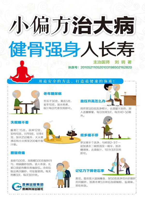 小偏方治大病:健骨强身人长寿