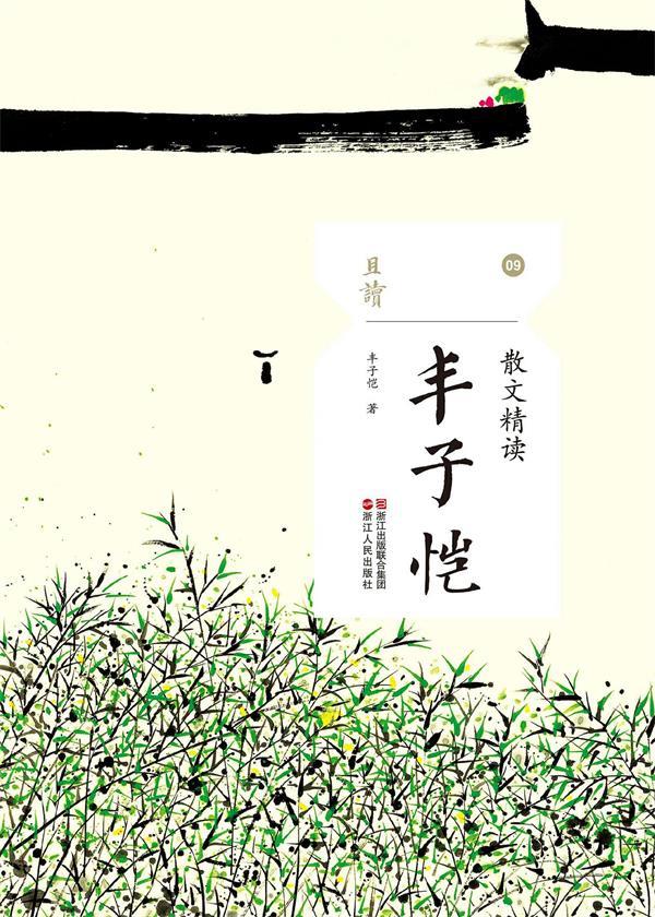散文精读·丰子恺