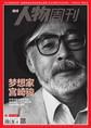 《南方人物周刊》2013年第31期