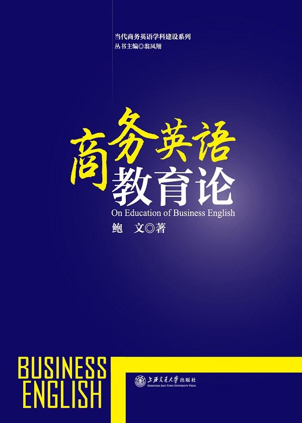 商务英语教育论