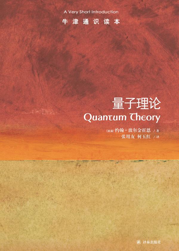 牛津通识读本·量子理论