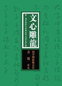 文心雕龙:第一部系统的文学理论和文学评批巨著