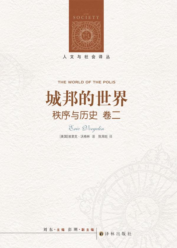 秩序与历史.卷二:城邦的世界(人文与社会译丛)