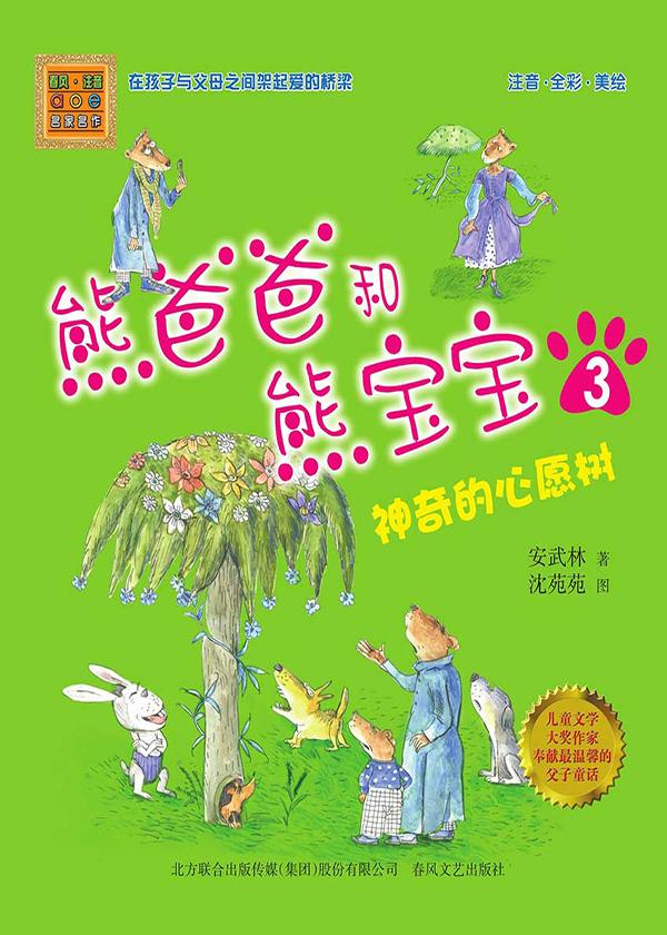 熊爸爸和熊宝宝3.神奇的心愿树