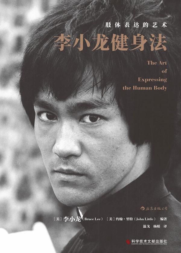 李小龙健身法:肢体表达的艺术
