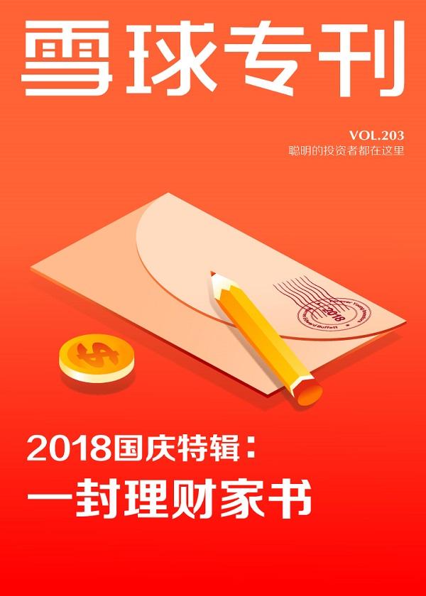 《雪球专刊》203期:国庆特辑:一封理财家书