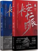 长安十二时辰(套装共2册)