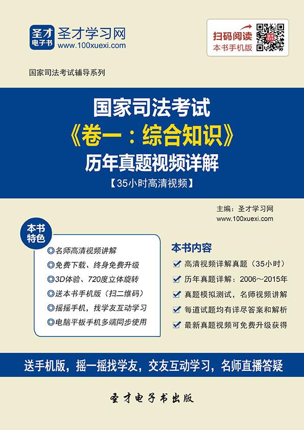 2016年国家司法考试《卷一:综合知识》历年真题视频详解【35小时高清视频】
