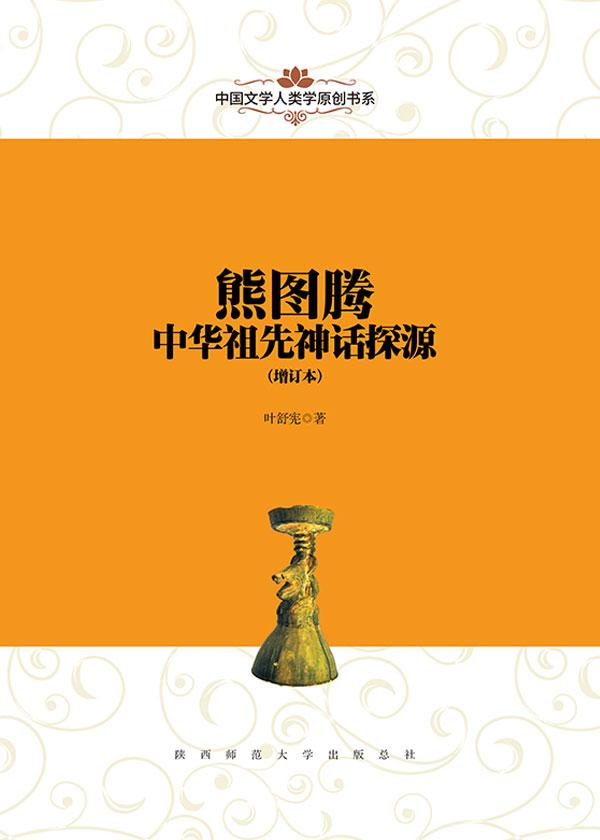 中国文学人类学原创书系·熊图腾:中华祖先神话探源(增订本)