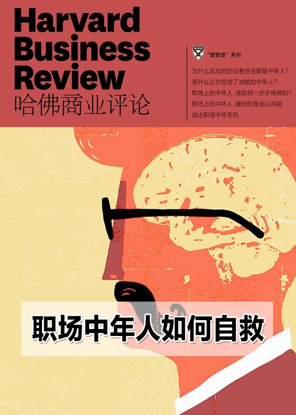职场中年人如何自救(《哈佛商业评论》微管理系列)(哈佛商业评论)