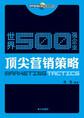 世界500强企业顶尖营销策略