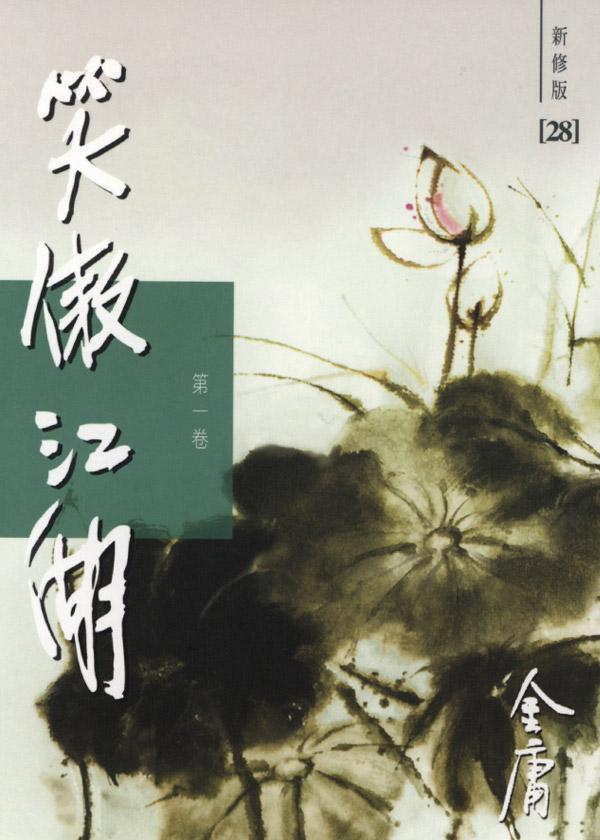 笑傲江湖(新修版)(一)