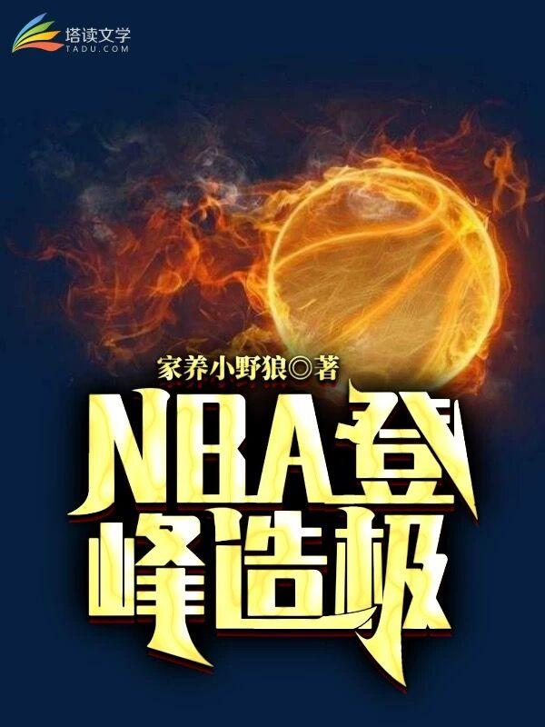 NBA登峰造极