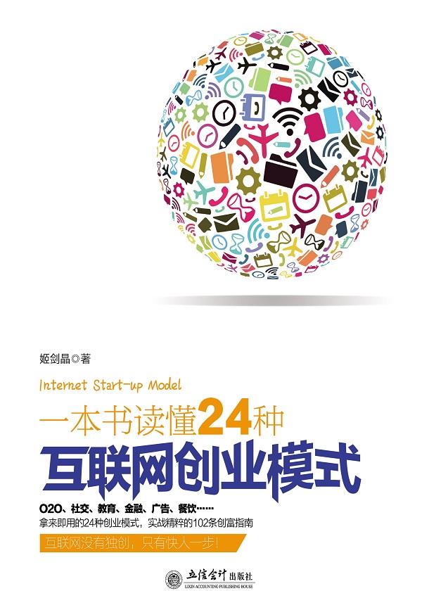 一本书读懂24种互联网创业模式