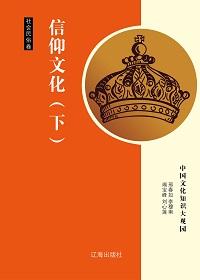 信仰文化(下)